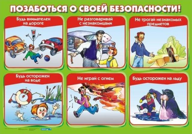 Инструкции По Тб В Детском Саду